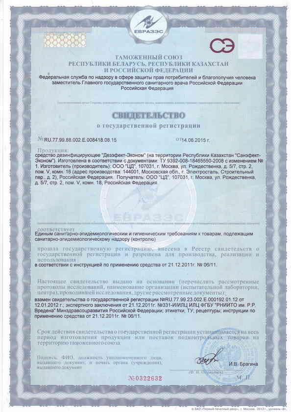 Свидетельство Дезэфект-Эконом С