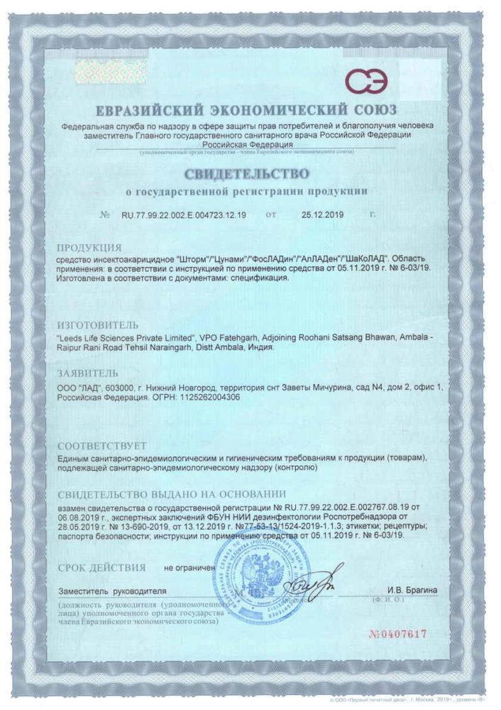 Свидетельство ФосЛАДин С